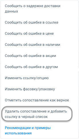 delete_and_blacklist_ru.png